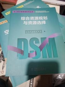 电力需求侧管理系列丛书:综合资源规划与资源选择