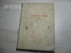 毛主席手书选集/64开 缺塑精封套