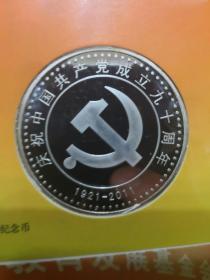 中国共产党成立九十周年,,