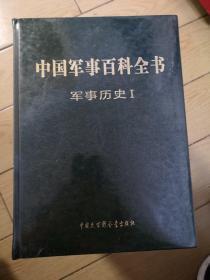 中国军事百科全书(军事历史I   II全)第二版)