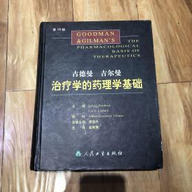 古德曼吉尔曼治疗学的药理学基础(第10版)