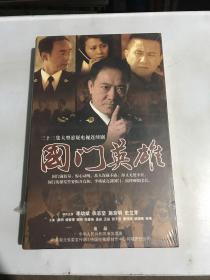 三十三集大型悬疑电视连续剧 国门英雄(17碟装 DVD)未开封