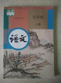 九年级语文上册