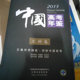 中国高考年鉴.文科卷