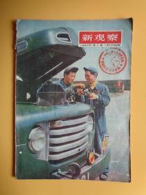1956年 新观察(第2期)