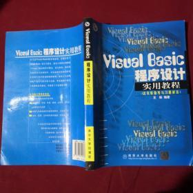 Visual Basic 程序设计实用教程
