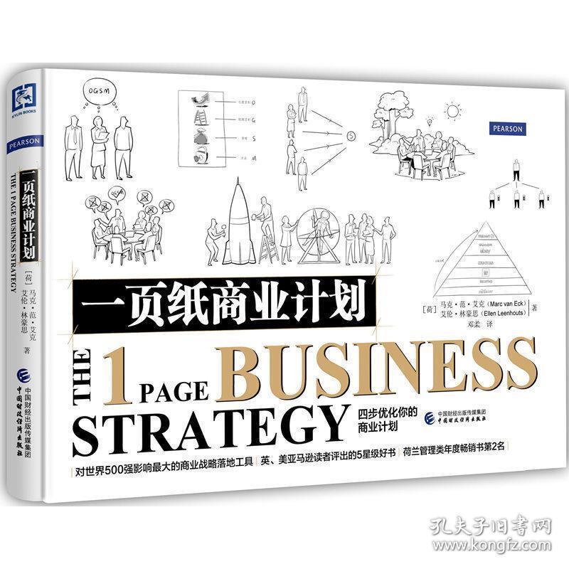 一页纸商业计划 正版 (荷) 艾克, (荷) 林豪思著 97875095646