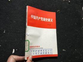 中国共产党简史讲义 下册