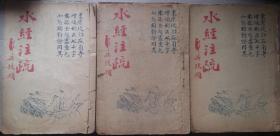 1948年李子魁编撰杨守敬《水经注疏》最早版本(三卷3册,很有争议)