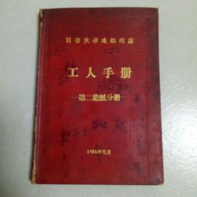 工人手册  第二造纸分册