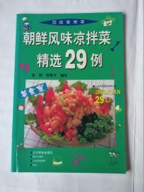 朝鲜风味凉拌菜精选29例