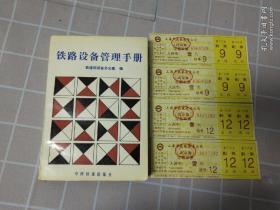铁路设备管理手册 + 4张上海市地铁运营公司:定额车票(试运营)