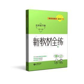 跟着名师学数学 新教材全练 五年级第二学期(根据最新的上海市中小学数学《课程标准》为依据编写,配套《跟着名师学数学--教材完全解读》使用)
