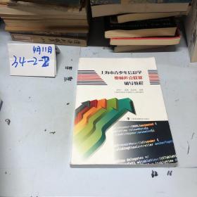 上海市青少年信息学奥林匹克联赛辅导教程
