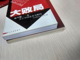 """大败局(迄今唯一一本关于中国企业的MBA式教案)+ 大败局Ⅱ:探寻著名企业""""中国式失败""""的基因"""