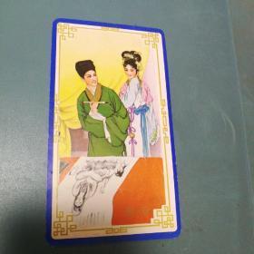 1981年年历卡 《西厢记》中人物  沈阳市凸版印刷厂