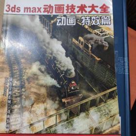 3ds max动画技术大全:动画·特效篇