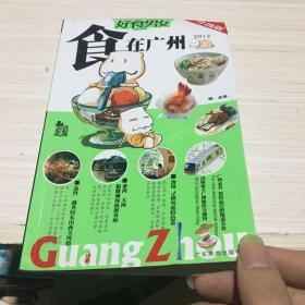 好食男女·食在广州(升级版)