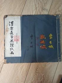 汉熹平石经(折页原本四页缺失两页)