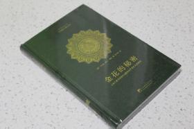 实物拍摄、正版现货、欢迎下单! 9787511730923  金花的秘密:中国的生命之书(全译本):《太乙金华宗旨》《慧命经》原文及其英译