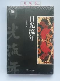 日光流年  阎连科长篇小说代表作品 库存书 塑封未拆 一版一印 库存最后一本 售完即无