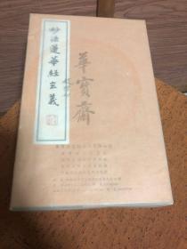 《妙法莲华经玄义》  宣纸线装 一函八册 据 明·万历刻本 影印