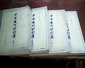 《中国历代诗歌选》(全四册)