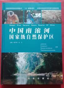 中国南滚河国家级自然保护区