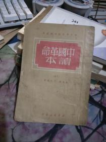 中国革命读本下册   【竖版】