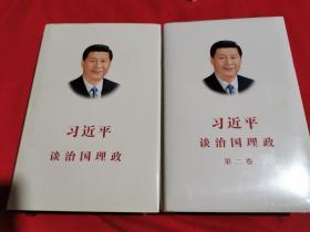习近平谈治国理政 第一卷 第二卷(中文精装)