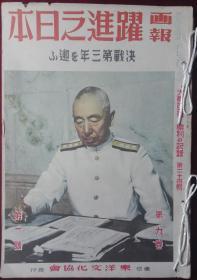 侵华史料,《画报跃进之日本》 第九卷第一号