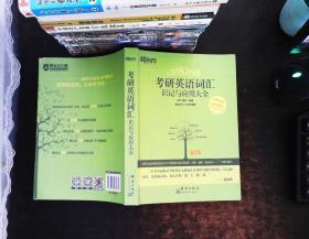 新东方·恋练有词:考研英语词汇识记与应用大全【封面轻微破损】