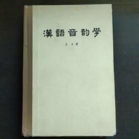 汉语音韵学【一版四印】