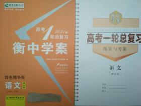 全新正版2021版高考1轮总复习衡中学案四色精华版语文课标版含练案与考案和知识清单不含答案中国和平出版社