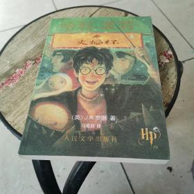 哈利•波特与火焰杯