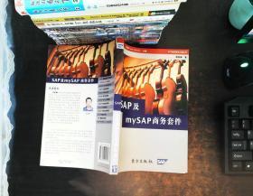 SAP及mySAP商务套件.