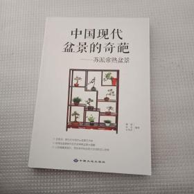 中国现代盆景的奇葩:苏派常熟盆景