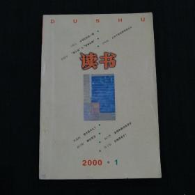 读书(2000年 第1期)