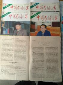 《中国农村医学》1995年-第1期/第2期/第3期/第4期/第5期(每期单卖)。《中国农村医学》原名《赤脚医生杂志》,一直在月刊上组织发表基础医学、临床医学及中草药知识讲座。并用教材、手册形式刊登治疗各科常见疾病和疑难杂症的经方、验方、单方、效方,值得参阅使用。关键词:赤脚医生 手册 草药 教材 中草药 全书 医学 中医 中医药 图册 图谱 图片 草药图 大全 医疗 医药 草药 药物学 药学 药物