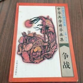 中华兵学精华画集,争战