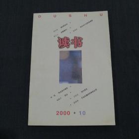 读书(2000年 第10期)