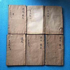清·光绪元年(1875)版 《古文观止》 (共 6册、12卷全)  罕见先贤 精彩批注