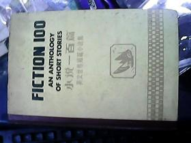 FICTION 100 AN ANTHOLOGY OF SHORT STORIES 小说一百篇 英文世界短篇小说集 (英文版(大32开 精装)