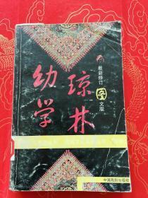 幼学琼林(最新修订图文版)