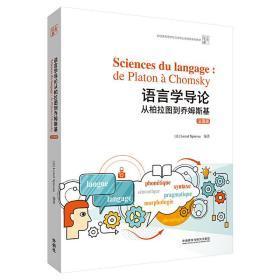 语言学导论:从柏拉图到乔姆斯基(法语版)