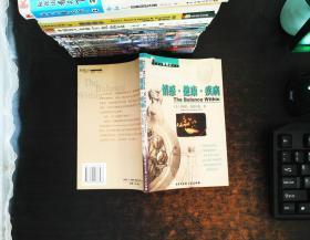 情感·健康·疾病 【孟治平签赠】