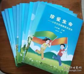 珍爱生命:小学生性健康教育读本 ( 全套 12 册) 高清、彩色,下单前请咨询店家,否则不发货 !