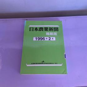 日本农业新闻缩刷版1996年2月
