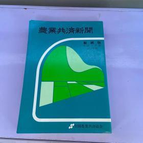 日文,农业共济新闻缩刷版1993年5月