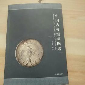 中国吉林银圆图谱